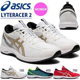 送料無料 ランニングシューズ アシックス asics LYTERACER 2 ライトレーサー レディース ランニング ジョギング マラソン 靴 シューズ ランシュー 1012A581 得割25