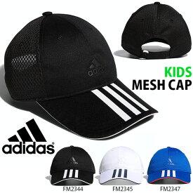 【すぐ使える100円割引クーポン配布中】 アディダス adidas キッズ KIDS MESH CAP ジュニア 子供用 帽子 キャップ メッシュキャップ ロゴ 熱中症対策 日射病予防 スポーツ カジュアル 3本ライン 得割20 GOT18
