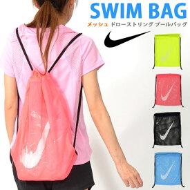 ナイキ NIKE メッシュ ドローストリング プールバッグ 10L 巾着 ナップサック 水泳 スイミング プール スイムバッグ 2019夏新作 得割10 1984807