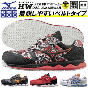送料無料 限定カラー 安全靴 ミズノ mizuno ALMIGHTY HW22L オールマイティ メンズ レディース ワークシューズ セーフティーシューズ スニーカー作業靴 ベルクロ マジックテープ JSAA規格 A種 F1GA2001