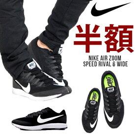 半額 50%off ランニングシューズ ナイキ NIKE メンズ レディース エア ズーム スピード ライバル 6 ワイド ランニング ジョギング マラソン 陸上 トレーニング シューズ 靴 運動靴 880554 【あす楽対応】
