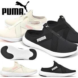 送料無料 履き心地抜群 ふわふわインソール かかとなし スニーカー プーマ PUMA レディース SoftRide Vital Mule Wn's ソフトライド バイタル ミュール スリッポン サボ クロッグ サンダル シューズ 靴 2020秋新作 194579