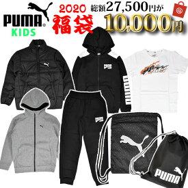 1月1日発売 数量限定 送料無料 2020年 福袋 プーマ PUMA キッズ ジュニア 子供 6点セット 総額27500円が10000円