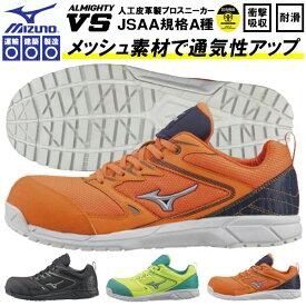 送料無料 安全靴 ミズノ mizuno ALMIGHTY VS オールマイティ メンズ ワークシューズ セーフティーシューズ スニーカー作業靴 紐 靴 JSAA規格 A種 F1GA1803