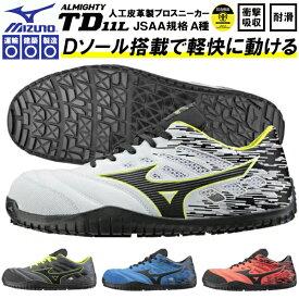送料無料 安全靴 ミズノ mizuno ALMIGHTY TD11L オールマイティ メンズ ワークシューズ セーフティーシューズ スニーカー作業靴 紐 靴 JSAA規格 A種 F1GA1900