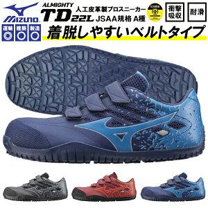 送料無料 安全靴 ミズノ mizuno ALMIGHTY TD22L オールマイティ メンズ ワークシューズ セーフティーシューズ スニーカー作業靴 ベルクロ マジックテープ JSAA規格 A種 F1GA1901