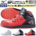 送料無料 安全靴 ミズノ mizuno ALMIGHTY SF21M オールマイティ メンズ ワークシューズ セーフティーシューズ スニー…
