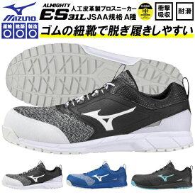 送料無料 安全靴 ミズノ mizuno ALMIGHTY ES31L オールマイティ メンズ ワークシューズ セーフティーシューズ スニーカー作業靴 ゴム紐 靴 JSAA規格 A種 F1GA1903