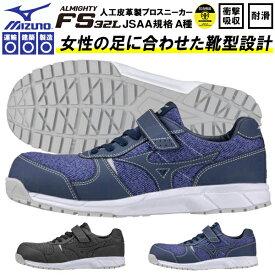 送料無料 安全靴 ミズノ mizuno ALMIGHTY FS32L オールマイティ ワークシューズ セーフティーシューズ スニーカー作業靴 ベルクロ マジックテープ JSAA規格 A種 F1GA1904