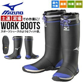 送料無料 長靴 ミズノ mizuno ワークブーツ メンズ ワークシューズ レインシューズ レインブーツ 雨靴 作業靴 靴 工事 現場 屋外作業 農業 林業 園芸 釣り F3JBN901