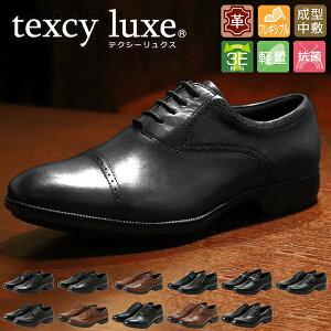 スニーカーのような履き心地 送料無料 本革 ビジネスシューズ アシックストレーディング ASICS TRADING 紳士靴 メンズ フレキシブル 3E レザー texcy luxe テクシーリュクス