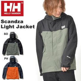 送料無料 防水 シェル ジャケット HELLY HANSEN ヘリーハンセン Scandza Light Jacket スカンザライトジャケット メンズ 2019秋新色 アウトドア hoe11903