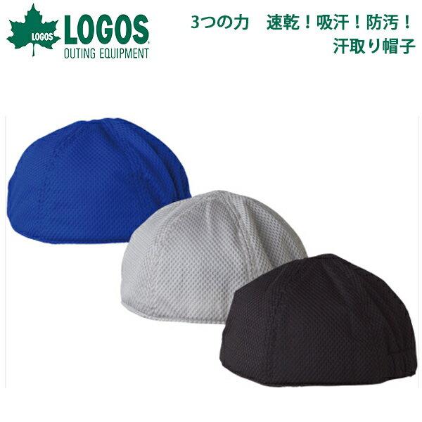 ロゴス LOGOS 汗取り帽子 メンズ レディース アウトドア トレッキング キャップ ぼうし アウトドア キャンプ 登山 トレッキング 野外フェス レジャー