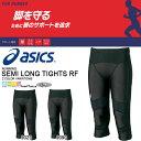 送料無料 脚を守るためにサポート性を追及した ランニングタイツ アシックス asics セミロングタイツRF メンズ ランニング ジョギング マラソン インナー...