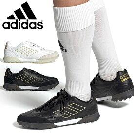 現品限り30%off 送料無料 アディダス サッカー トレーニングシューズ adidas メンズ コパ カピタン .2 TF トレシュー フットボール シューズ 靴 部活 クラブ 練習 2021春新作 FZ3250 FZ3251