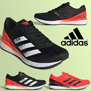 送料無料 アディダス メンズ ランニングシューズ adidas ADIZERO BOSTON 9 M 中級者 アディゼロ ボストン BOOST ブースト マラソン ジョギング ランニング シューズ 靴 ランシュー 靴 スニーカー 2021秋