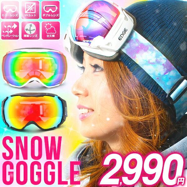 送料無料 スノーボード ゴーグル ミラー ダブル レンズ レディース 球面 アンチフォグ SNOWBOARD GOGGLE スノボ スキー スノー 【あす楽対応】