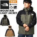 送料無料 ノースフェイス ジャケット パーカー THE NORTH FACE ザ ノースフェイス メンズ Mountain Light Jacket マウ…