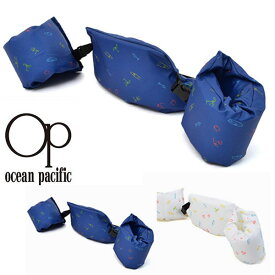 30%off オーシャンパシフィック パドルジャンパー アームリング Ocean Pacific OP ベビー キッズ 幼児 子供 3〜6歳 浮き輪 浮輪 うきわ 腕 プール 海 海水浴 水遊び 川遊び アウトドア ピクニック 567917 【あす楽対応】