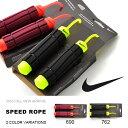ナイキ NIKE スピード ロープ とびなわ トレーニング なわとび 縄跳び スポーツ エクササイズ ダイエット フィットネス 20%OFF