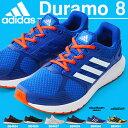 ランニングシューズ アディダス adidas Duramo 8 デュラモ メンズ 初心者 マラソン ジョギング ウォーキング ランシュー シューズ 靴 2017春新作 BB4654 BB4655 BB