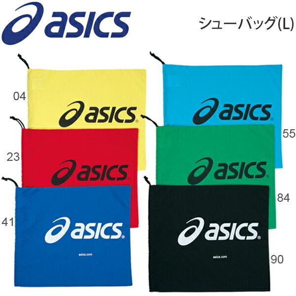 アシックス asics シューバッグ (L) シューズケース バッグ TZS987 収納袋