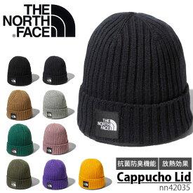 ニット キャップ THE NORTH FACE ザ・ノースフェイス Cappucho Lid カプッチョリッド メンズ レディース 2020秋冬新作 帽子 ニット帽 ビーニー nn42035
