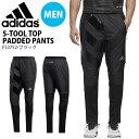 送料無料 中綿入り ウインドブレーカーパンツ アディダス adidas メンズ 5-TOOL TOP パデット パンツ ナイロン ロング…