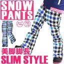 スノーボードウェア レディース パンツ 美脚 脚長 スリムFIT スノボウエア モザイク柄 ブルー スキー スノボー スノー…