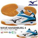 送料無料 卓球シューズ ミズノ MIZUNO ウエーブカイザーブルク 4 WAVE KAISERBURG 4 メンズ レディース 卓球 シューズ クラブ 部活 試合 練習 靴