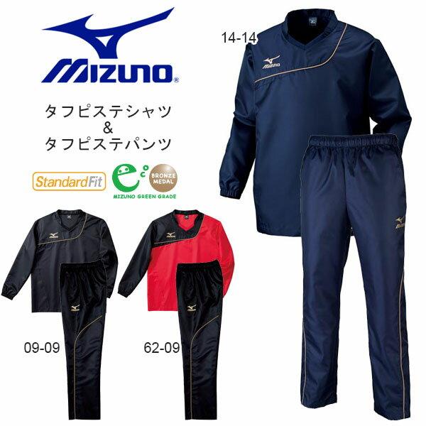 送料無料 ピステ 上下セット ミズノ MIZUNO タフピステシャツ パンツ メンズ ウィンドブレーカー 上下組 ナイロン スポーツウェア ラグビー トレーニング ウェア 練習 部活 クラブ R2ME5001 R2MF5001