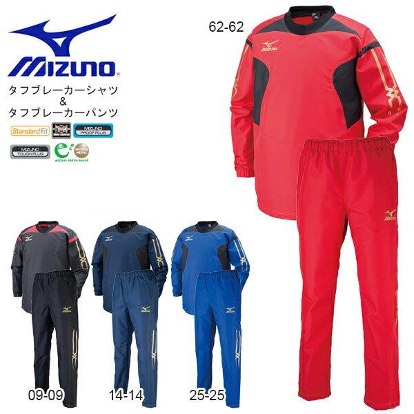 送料無料 ピステ 上下セット ミズノ MIZUNO タフブレーカーシャツ パンツ メンズ ウィンドブレーカー 上下組 ナイロン スポーツウェア ラグビー トレーニング ウェア 練習 部活 クラブ R2ME6001 R2MF6001