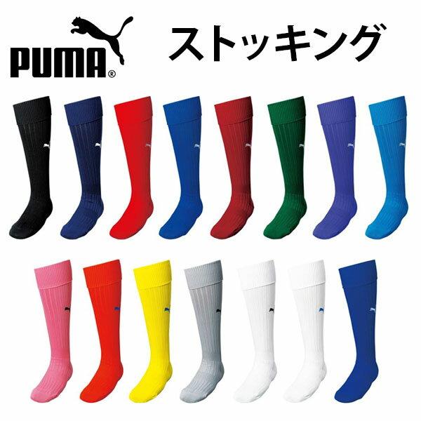 サッカーストッキング プーマ PUMA メンズ ソックス 靴下 サッカー フットサル サッカーソックス ハイソックス スポーツソックス 25-27cm 28-30cm
