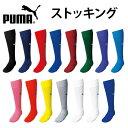 サッカーストッキング プーマ PUMA メンズ ソックス 靴下 サッカー フットサル サッカーソックス ハイソックス スポー…
