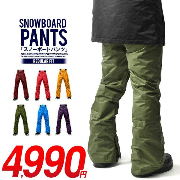 送料無料 スノーボードウェア メンズ パンツ レギュラーフィット スノーパンツ ボトムス 立体縫製 スノボパンツ スノボウエア SNOWBOARD 【あす楽対応】