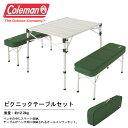 送料無料 コールマン Coleman ピクニックテーブルセット 折りたたみ 高さ調節 テーブル アウトドアチェアー イス スツ…