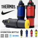 水筒 ナイキ NIKE ハイドレーションボトル 1.5L 保冷専用 直飲み サーモス スポーツボトル 水分補給 ステンレス 魔法瓶 FHB-1500N