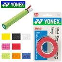 【すぐ使える100円OFFクーポン配布中】 グリップテープ ヨネックス YONEX ウェットスーパーストロンググリップ 3本入 …