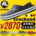 送料無料 クロックス CROCS スニーカー クロッグ クロックバンド メンズ レディース crocband 日本正規品 サンダル シューズ 靴 11016 3...