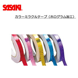 カラー ミラクルテープ 新体操 SASAKI ササキ 装飾 テープ ホログラム加工 デコレーション カラーミラクルテープ HT3 体操 ササキスポーツ