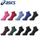 スポーツソックス アシックス asics カラーソックス10 メンズ レディース 靴下 ショートソックス 学校 通勤 通学 部活 クラブ
