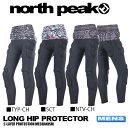 メンズ ロング ヒップ プロテクター 2レイヤーパッド 紳士 スノボ north peak ノースピーク ケツ 尻 パッド スノーボ…