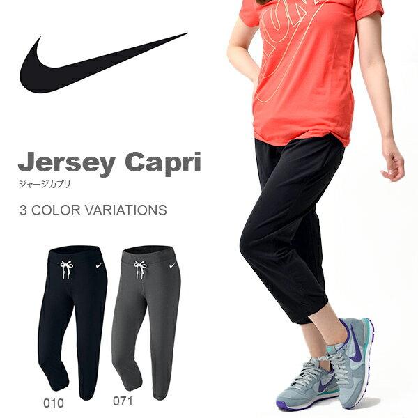 カプリパンツ ナイキ NIKE レディース ジャージカプリ ジャージ カプリ パンツ 7分丈 スポーツウェア トレーニングパンツ ランニング ジョギング フィットネス ジム