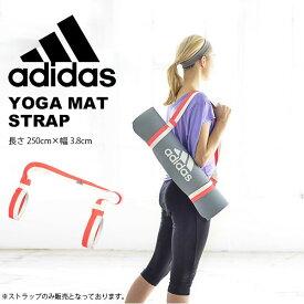 アディダス adidas ヨガマットストラップ マット用ベルト ヨガグッズ ストレッチ トレーニング フィットネス エクササイズ アスリート ADYG-20400