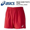 アシックス asics メンズゲームパンツロング メンズ 短パン ショートパンツ バレーボール バレー ウェア 部活 クラブ 練習 試合 合宿