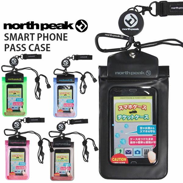 パスケース スマートフォン タッチパネル 対応 リール付き iPhoneX Android リフト券 携帯 スマホ 入れ north peak ノースピーク スキー スノーボード スノボ 海 プール メンズ レディース