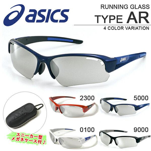 送料無料 サングラス アシックス asics メンズ レディース ランニンググラス ランニング マラソン ゴルフ テニス 自転車 紫外線対策