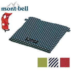 【すぐ使える100円割引クーポン配布中】 ゆうパケット対応可能! モンベル mont-bell 浮くっしょん カバー 85-125 ライフジャケット ドット ストライプ