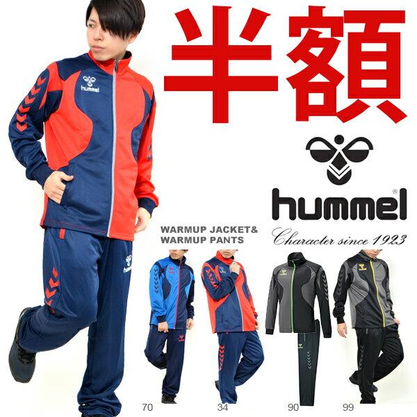 半額 50%off 送料無料 ジャージ 上下セット ヒュンメル hummel ウォームアップジャケット パンツ メンズ サッカー フットボール フットサル トレーニング ウェア 上下組