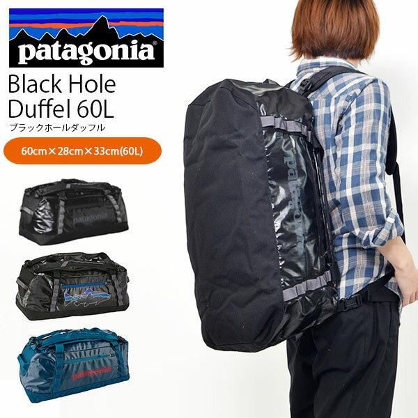 送料無料 ダッフルバッグ patagonia パタゴニア Black Hole Duffel 60L メンズ レディース ブラックホール ダッフル ボストン バッグ 国内正規品 49341 リュックサック バックパック バッグ アウトドア 旅行 2018春夏新色